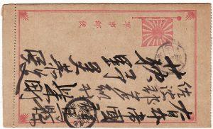 MANCHURIA-JAPAN [RUSSO JAPANESE WAR]