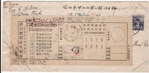 TAIWAN [INTERNAL AIRMAIL/TEA/INSTRUCTIONAL]