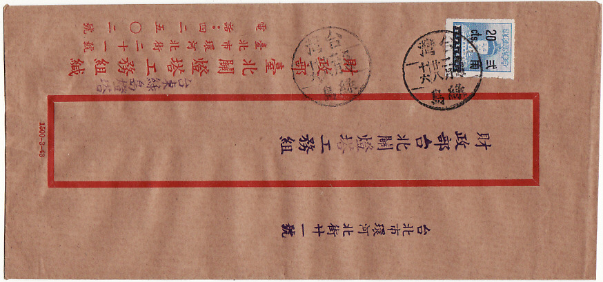 [15029]  CHINA/TAIWAN [GREEN Is/DOMESTIC USEAGE]  1955(Feb 20)
