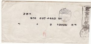 KOREA [MILITARY MAIL]