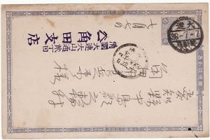 CHINA-JAPAN [RUSSO-JAPANESE WAR-CIVIL USE FROM DARIEN FPO]