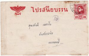 THAILAND [RAMA V111 STATIONARY LETTER SHEET-INTERNAL CENSOR]