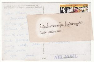 1984  THAILAND - LEBANON ..MILITARY SLOGAN CANCEL & RTS...