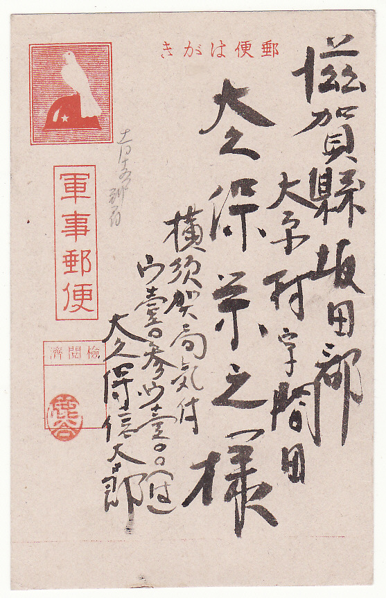 1942  USA - JAPAN..WW2 JAPANESE OCCUPATION OF WAKE ISLAND…