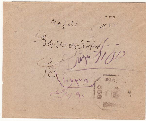 1920  PERSIA…1920 INTERNAL BRITISH FORCES CENSORSHIP…