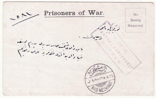 1916 EGYPT - TURKEY…WW1 TURKISH POW…