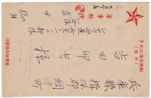 NED EAST INDIES-JAPAN [WW2 JAPANESE OCCUPATION AIRMAIL]
