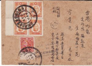 CHINA-HONG KONG [WW2 NOT OPENED BY CENSOR]