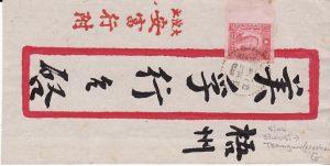 CHINA [WW2 INTERNAL MAIL PAICHENG PRINT]