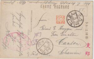 1916  JAPAN - CHINA…WW1 GERMAN POW In OITA POW CAMP...