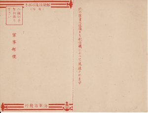 NED. EAST INDIES [JAPANESE OCCUPATION STATIONARY CARD]