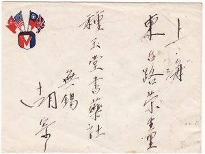CHINA [COMMUNIST CONQUEST & INFLATION INTERNAL PATRIOTIC MAIL]