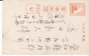 BURMA [WW2 JAPANESE OCCUPATION FORCES]