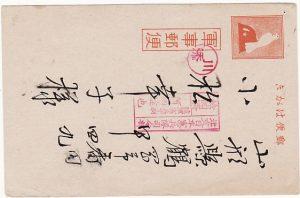 CHINA - JAPAN [KEMPEITAI UNIT OCCUPATION of PEKING]