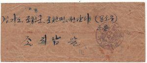 KOREA [MILITARY MAIL]