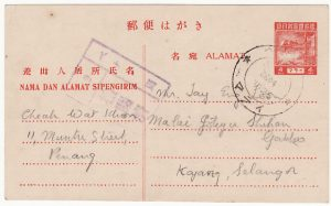 MALAYA..PENANG WW2  JAPANESE OCCUPATION...