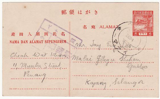 MALAYA..PENANG WW2  JAPANESE OCCUPATION...