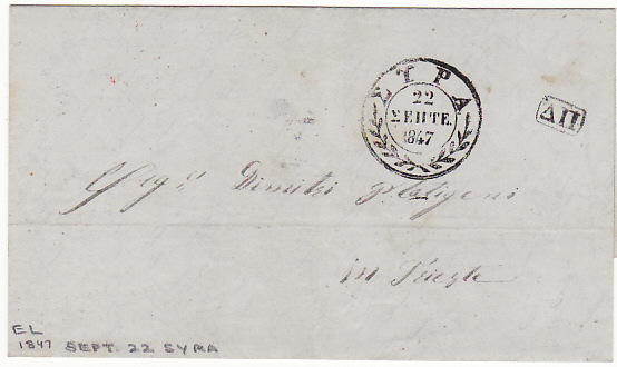 [12390]  GREECE-TRIESTE..1847 SYRA ISLAND..  1847(Sep)
