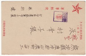 BURMA-JAPAN.. WW2 JAPANESE OCCUPATION..AIRMAIL...