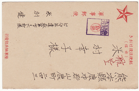 [17356]  BURMA-JAPAN.. WW2 JAPANESE OCCUPATION..AIRMAIL...  1944(Aug 18)