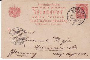 THAILAND-GERMANY...3rd ISSUE 4 Atts (PC-0007) RAMA V  STATIONARY CARD...