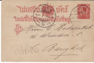 THAILAND...4th ISSUE 1½ Atts (PC-0010B) RAMA V  STATIONARY CARD...