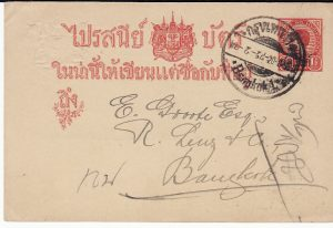 THAILAND...4th ISSUE 1½ Atts Surcharged 3 Stg (PC-0015) RAMA V  STATIONARY CARD...