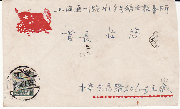 [10994]  CHINA...PRC..CHINESE FORCES PICTORIAL ENVELOPE...  1953(Jul 26)