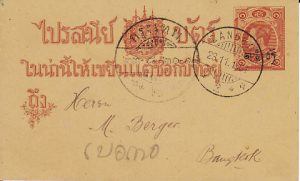 THAILAND [FIRST ISSUE POSTAL CARD-GERMAN CLUB]