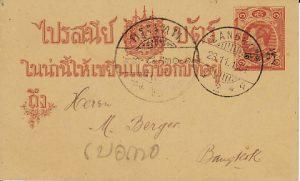THAILAND [FIRST ISSUE POSTAL CARD-GERMAN CLUB]
