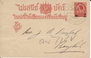 THAILAND [FOURTH ISSUE POSTAL CARD-1½ Att Surcharged 3 Att-MARITIME]