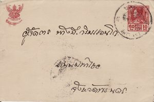 THAILAND [RAMA V11 STATIONARY ENVELOPE]