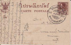 THAILAND [RAMA V11 2s STATIONARY POSTAL CARD-THONBURI]