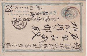 TAIWAN - JAPAN... 1899 OCCUPATION of TAIWAN...