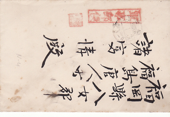 [5674]  MANCHUKUO - JAPAN....JAPANESE OCCUPATION ENVELOPE & LETTER... 1933 (Jan 30)