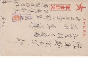 CHINA - JAPAN...WW2 JAPANESE OCCUPATION FORCE