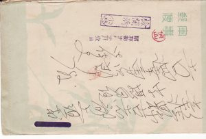 CHINA - JAPAN...JAPANESE OCCUPATION FORCES..