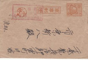 CHINA - JAPAN...JAPANESE OCCUPATION FORCES...