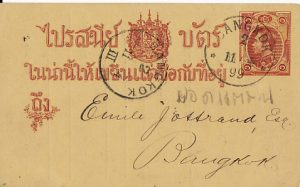 THAILAND.....RAMA V FIRST ISSUE POSTAL CARD..MARITIME..