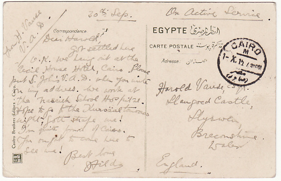 [14743]  EGYPT- GB..WW1 NASREIH SCHOOLS MILITARY HOSPITAL..  1915 (Sep 30)