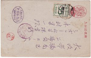 JAPAN….ALLIED OCCUPATION RELEASED BY CENSOR…