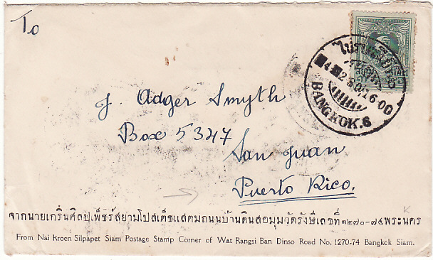 [14934]  THAILAND - PUERTO-RICO…..DESTINATION MAIL..  1937 (Feb 4)
