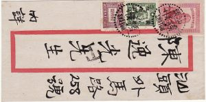 CHINA…POSTAGE DUE