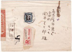 CHINA - JAPAN….WW2 JAPANESE OCCUPATION…