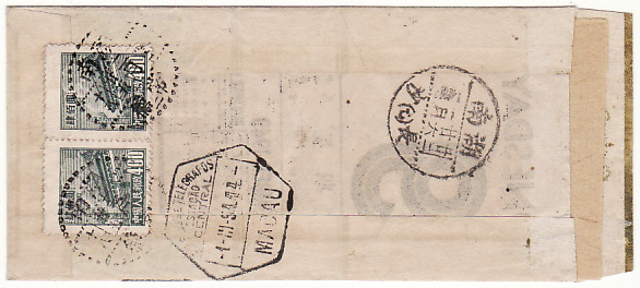 [16496]  CHINA - MACAU…1951 PRC IMPROVISED ENVELOPE…  1951 (Feb 25)