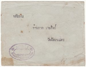 THAILAND…1944 BATTLE FRONT...