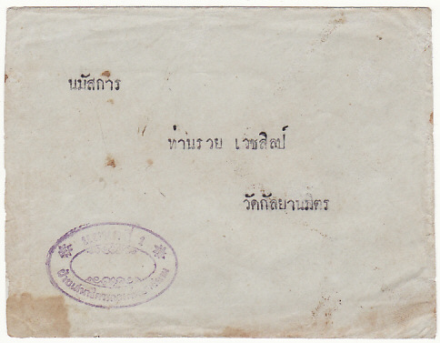 [11618]  THAILAND…1944 BATTLE FRONT...  1944 (Nov 2)