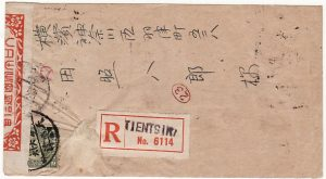 CHINA...JAPANESE OCCUPATION NORTH CHINA STAMPS SURCHARGE at HALF VALUE...