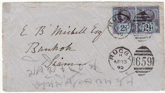 [14157]  GB - THAILAND…DESTINATION MAIL…  1890 (Apr 23)