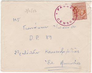 CYPRUS….1956 EOKA EMERGENCY to INTERNEE in NICOSIA CAMP…